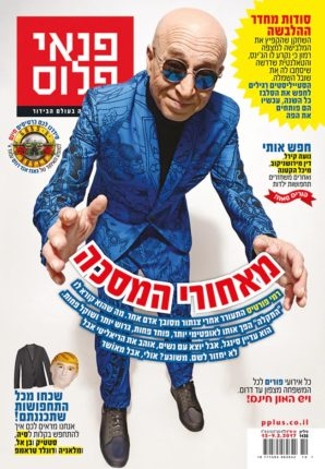 Rami Fortis on the cover of Pnai Plus, wearing Nativ Tattoo (March 9, 2017)